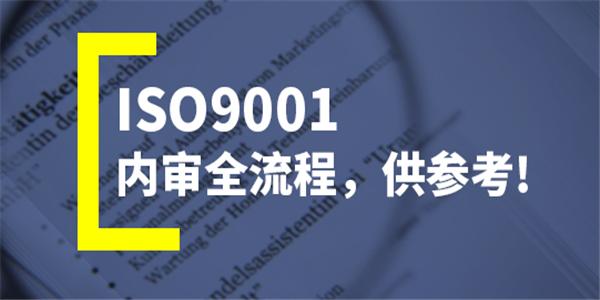 ISO9001认证不了解?认证条件、价格、流程,你想要的都有