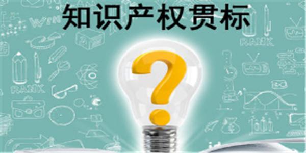 知识产权贯标认证,你的企业准备好了吗?