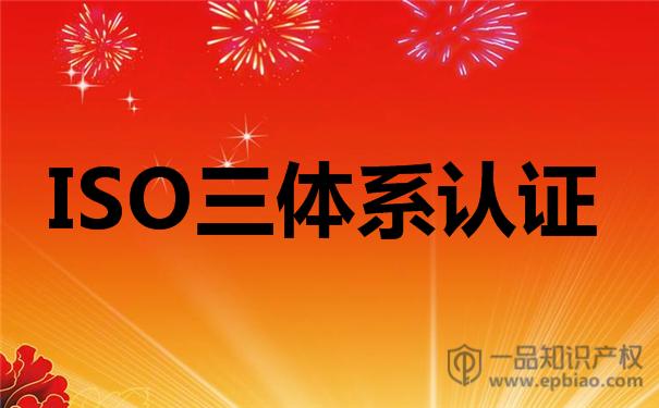 甘肃企业办理iso9001认证证书的步骤
