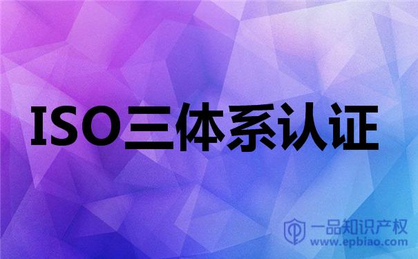 泰州ISO9000的特点和作用