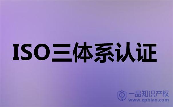 關于重慶ISO9001有哪些熱門問題