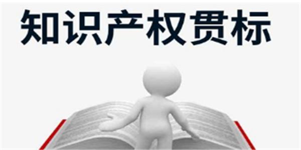 關于申報2020年成都市溫江區專利資助及貫標認證獎勵的通知