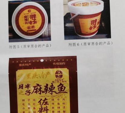 """""""重庆市著名商标""""的""""胖子""""商标,遭遇了与自己有相似标识的""""月半之子"""""""