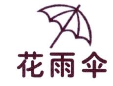 花雨伞,第34类烟草商标转让推荐