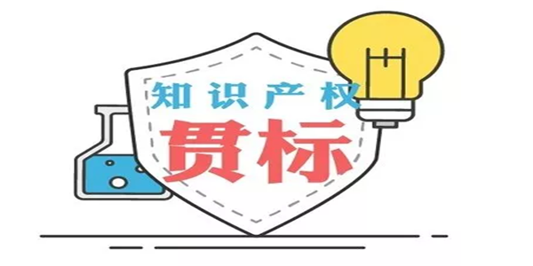 厦门市:关于申报2020年厦门市知识产权贯标奖励的通知