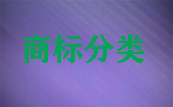 工业用蜡属于尼斯分类的哪一类注册商标?