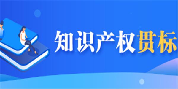 知识产权贯标奖励5万元,汉中市汉台区专利资助奖励办法!