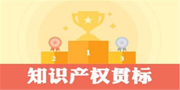 贯标最高奖励100000元,荥阳市专利资金管理暂行办法!