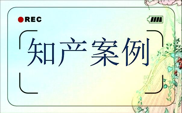 北京市法院三年來審結知識產權案件超13萬件 保護市場主體創新動力
