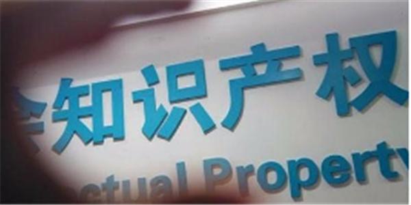 四川省知识产权贯标奖励政策汇总!