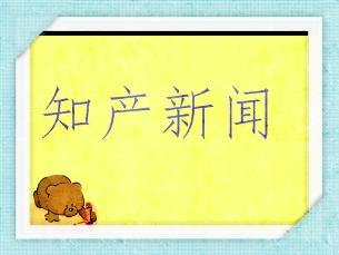 """因福得""""祸"""",""""金六福尚美钻石宫殿""""是否与""""六福珠宝""""构成近似?"""