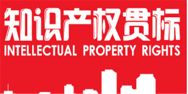 关于申报2020年襄阳市专利资助及知识产权贯标奖励的通知