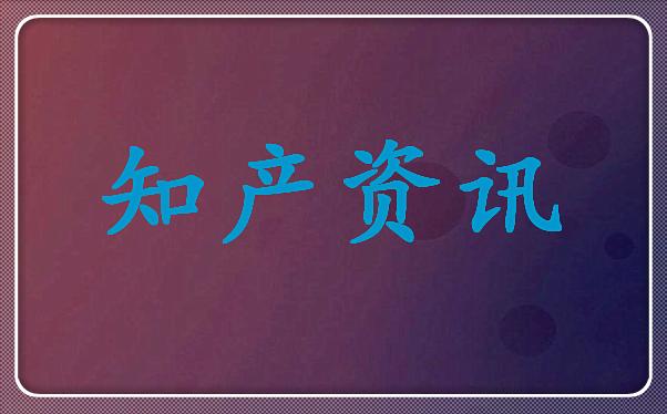 河南省上半年完成112個專利商標質押融資項目