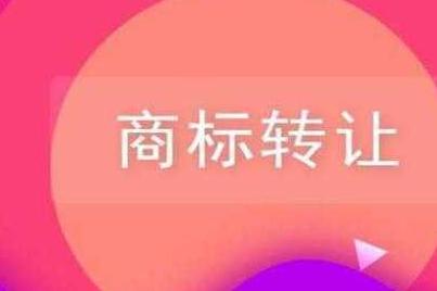 味岭江南,29类食品 商标转让推荐