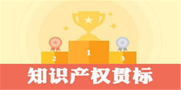 关于申报河南省鹤壁市专利资助及知识产权贯标奖励的通知