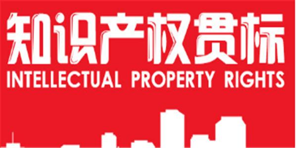 浙江省路桥区知识产权奖励政策,贯标奖励100000元!