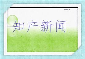 重庆老字号陈家坪机电市场破产,商标拍卖2.54万元成交