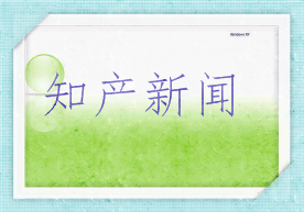 重慶老字號陳家坪機電市場破產,商標拍賣2.54萬元成交