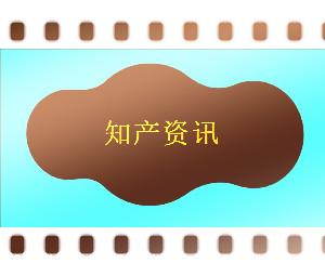关注!2020年度广东省知识产权专业高级职称评审工作开始啦