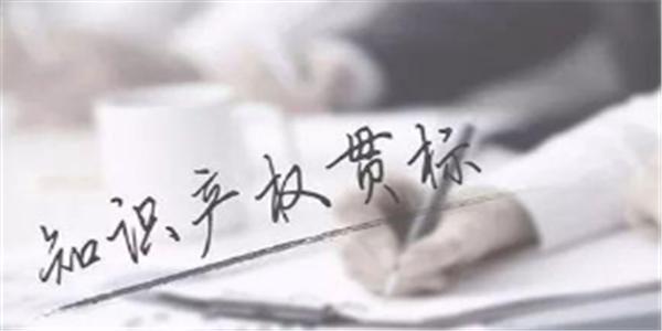 """知識產權貫標,企業的""""防彈衣""""!"""