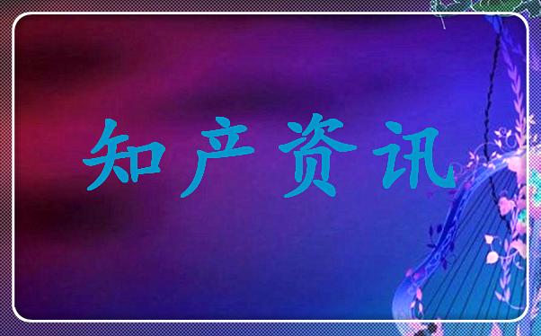 """字節跳動申請""""doupay""""商標"""