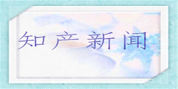 """""""爺青回""""已被自然人賴正瓊與杜建華申請注冊商標"""