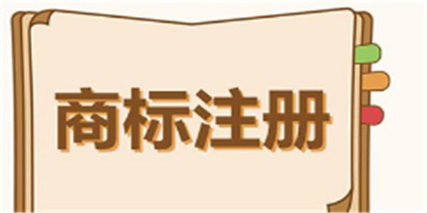 嘉行申請注冊迪麗冷巴商標 涉及分類有服裝鞋帽等
