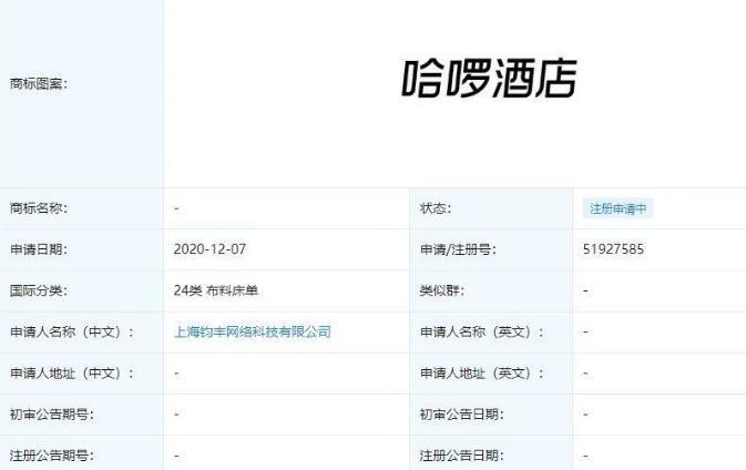 """""""哈啰酒店""""商標被哈啰出行關聯企業申請注冊"""