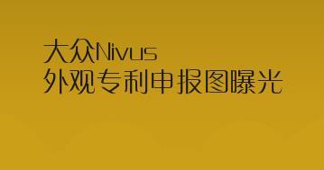 预计未来国内上市,大众Nivus外观专利申报图曝光