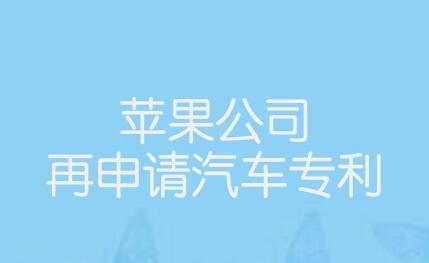 苹果公司再申请汽车专利,丰田章男认为电动车被过度炒作