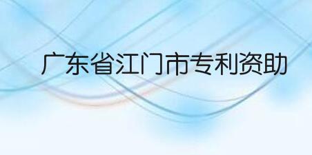 关于申报2021年广东省江门市专利资助及贯标奖励的通知