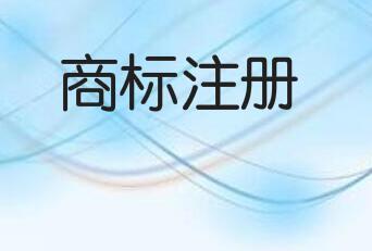 11月南宁商标受理量居全国前列