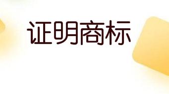 """""""館陶艾草""""成為地理標志證明商標"""