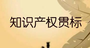 忻州市:地理标志奖励10万,贯标资助5万