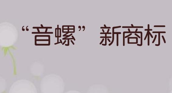 """蝦米音樂關停,新平臺已經注冊""""音螺""""新商標!"""