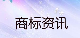 """芒果TV關聯公司申請""""姐姐解解壓""""商標"""
