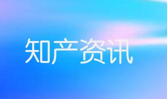 """剑南春注册""""老字號""""相关商标被指""""欺骗"""""""
