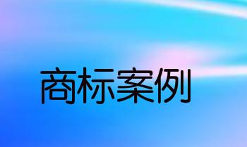 """中美關于""""惠氏""""商標的糾紛一審判決,開出巨額賠款3055萬元"""