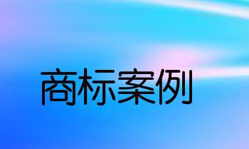 """中美关于""""惠氏""""商标的纠纷一审判决,开出巨额赔款3055万元"""