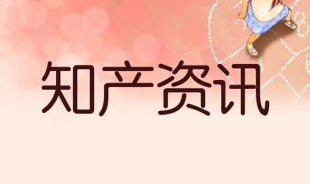 """""""耶斯莫拉""""被陆续申请注册aoa体育平台地址"""