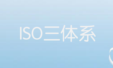ISO三體系成為企業的必備資質!你的同行已搶先一步了!
