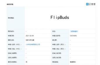 小米申请注册FlipBuds商标