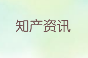 增速位居全国第4位 贵州有效注册商标突破26万件