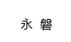 永磐,18类 皮革皮具类商标转让推荐