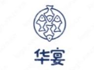 """一波""""華宴""""logo設計案例賞析,適合餐飲公司"""