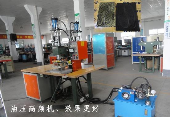 印字/烫字/LOGO(商标)压印多功能高频机设备