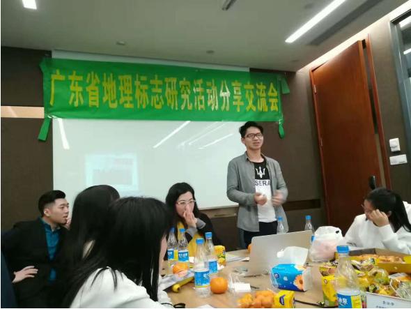 广东省第一期地理标志调研活动完美落幕
