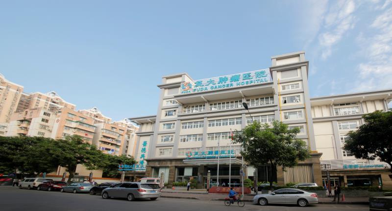 广州复大医院历经两年商标侵权案 维权成功!