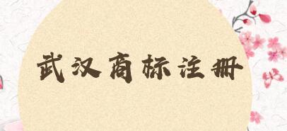 武漢商標注冊