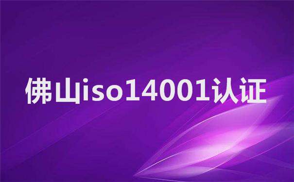 佛山iso14001认证